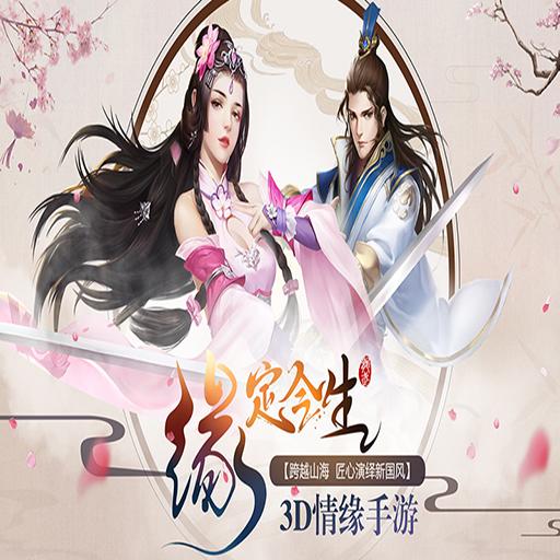 《天命传说》现世炫测5月20日11时正式开启!