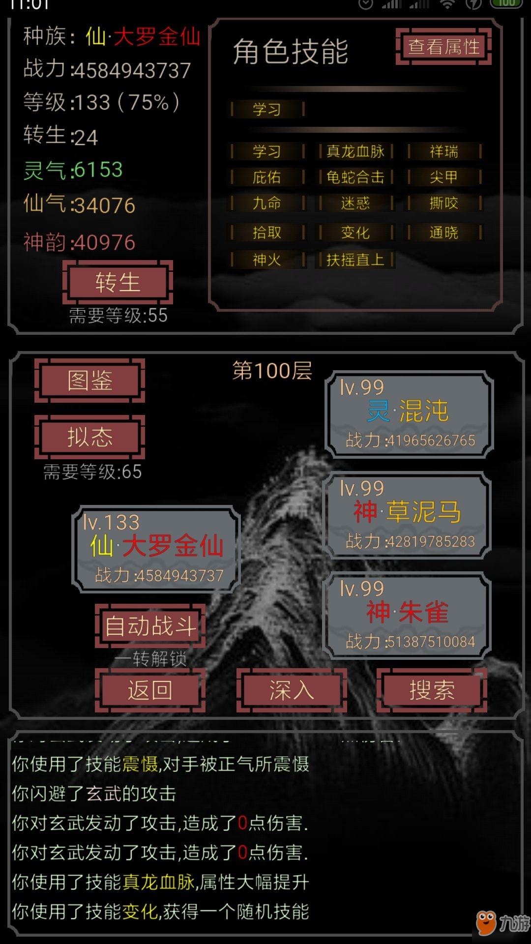 丹青江湖手游 丹青江湖游戲下載 丹青江湖單機 網游