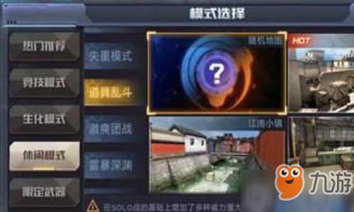 全民枪战2道具乱斗攻略 玩法详细介绍