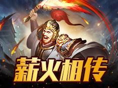 pk10提前开奖软件,《华夏英雄传》专题介绍之薪火相传