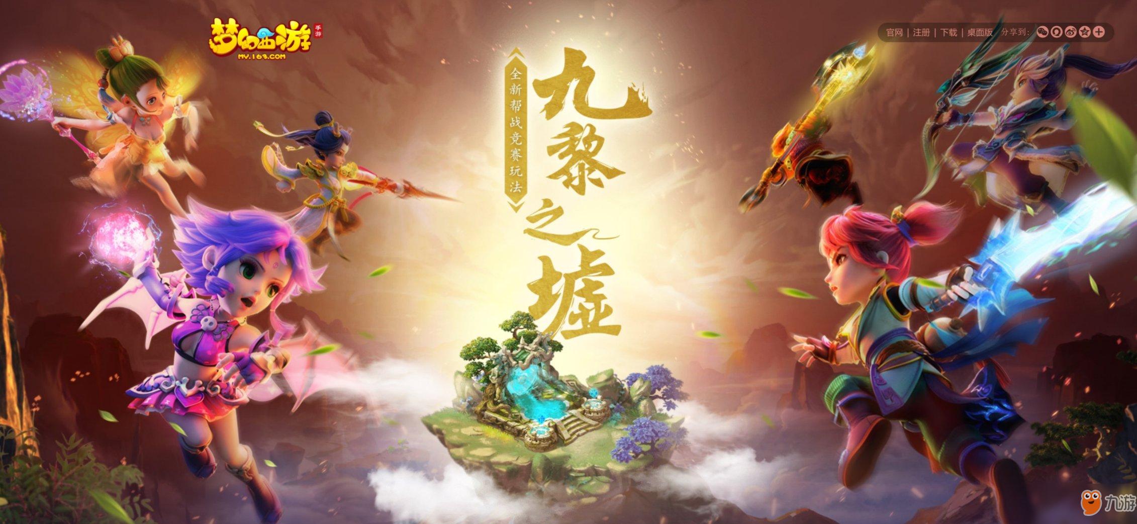 《梦幻西游》手游九黎之墟第二赛季怎么报名 报名流程攻略
