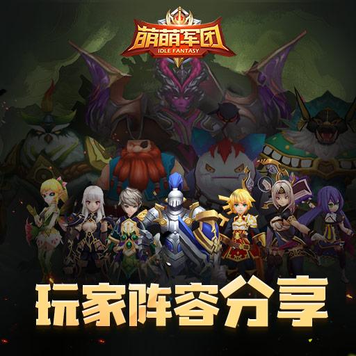 《萌萌军团》玩家阵容分享(一)