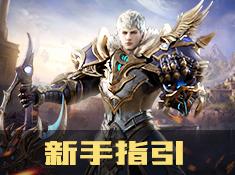 《光明荣耀》游戏介绍