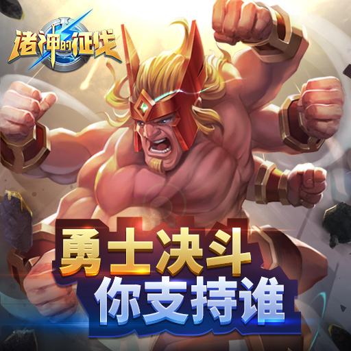 《诸神的征伐》pvp-群雄争霸