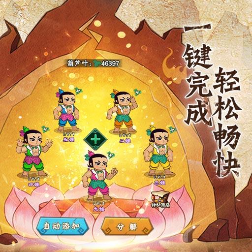 《葫芦兄弟:七子降妖》兄弟介绍