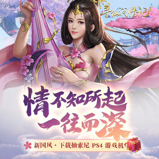 《寻仙问情记》5.29首发 送索尼PS4