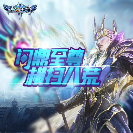 《冰火王爵》翅膀系统介绍 告别新手时代