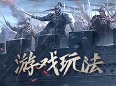 《长城》游戏介绍合集