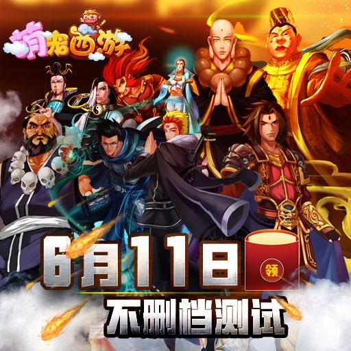 《萌宠西游》6月11日开启不删档测试