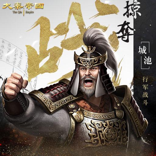 《大秦帝国》任务系统