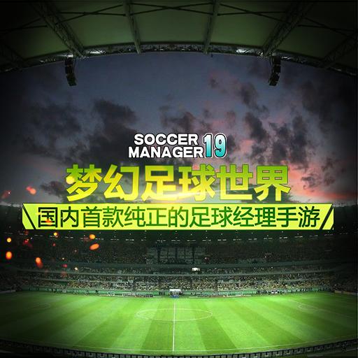 516首款3D足球经理《梦幻足球世界》震撼上线