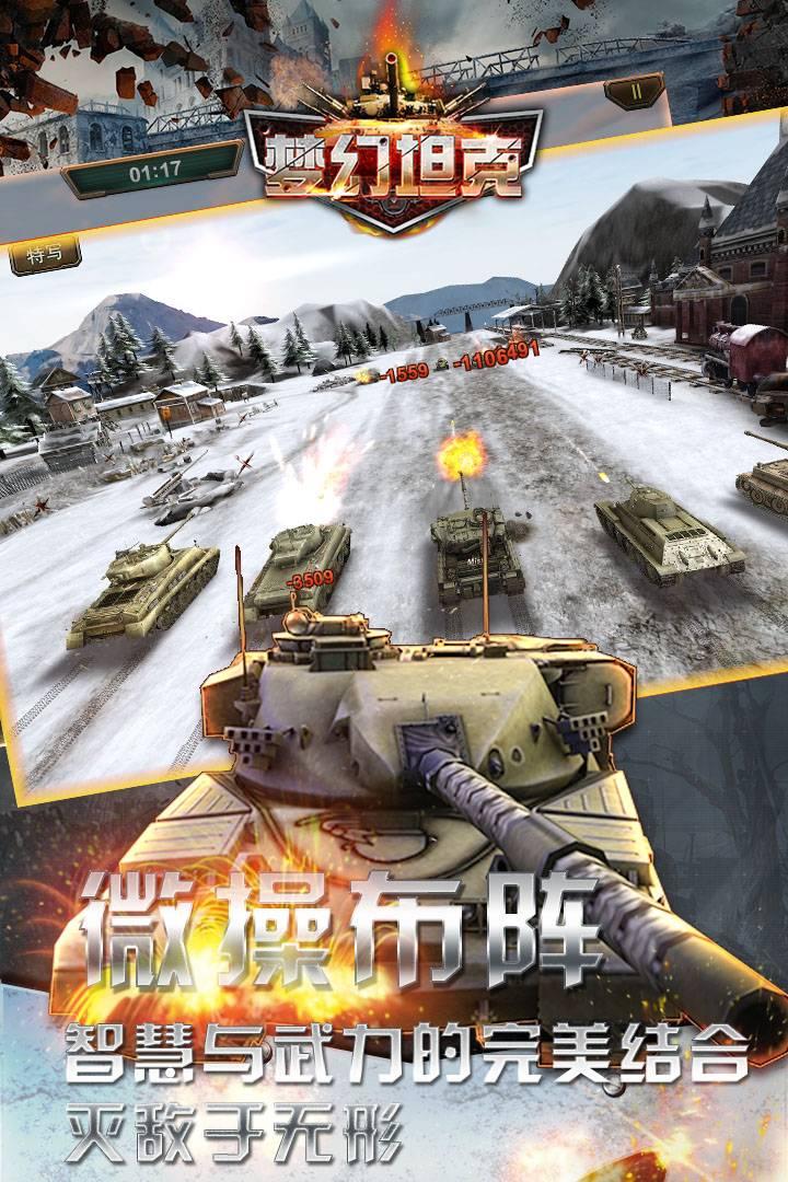 夢幻坦克 V1.0.0 安卓版截圖5