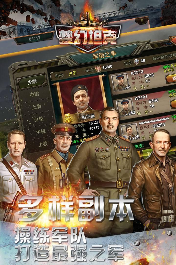 夢幻坦克 V1.0.0 安卓版截圖3