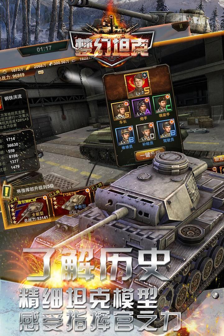 夢幻坦克 V1.0.0 安卓版截圖2