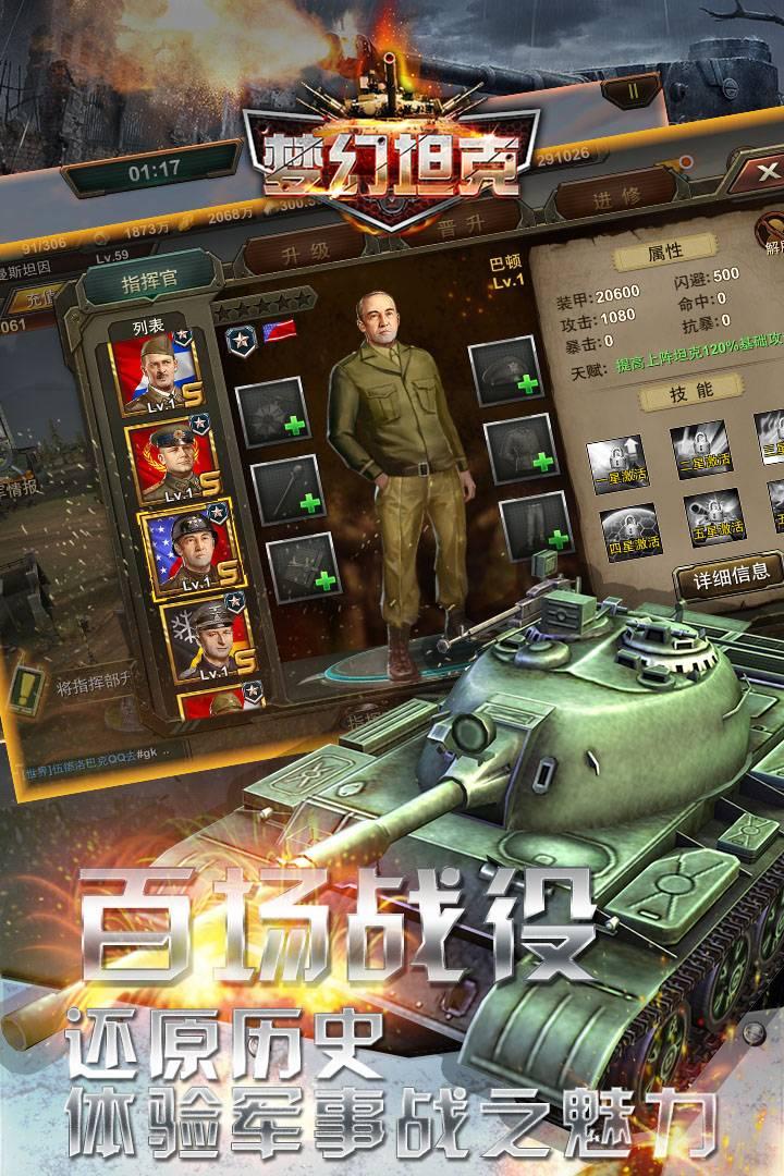 夢幻坦克 V1.0.0 安卓版截圖1