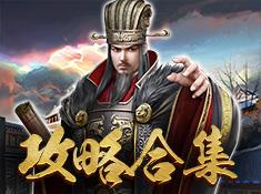 《大秦帝国》攻略合集
