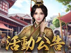 《大秦帝国》活动公告
