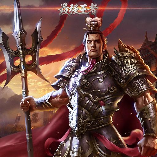 《最强王者》轩辕铸宝系统之轩辕套装霸气登场