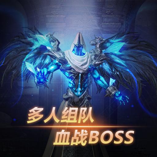 《魔龙战记》世界Boss讨伐攻略