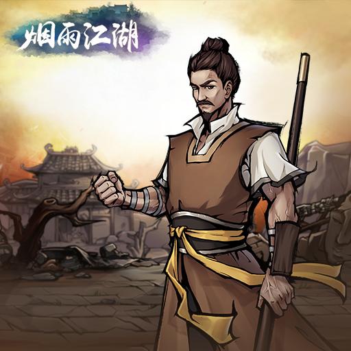 《烟雨江湖》游戏介绍(二)