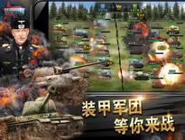 《装甲荣耀》阵营战!