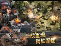 《装甲荣耀》二战重现 钢铁军团!