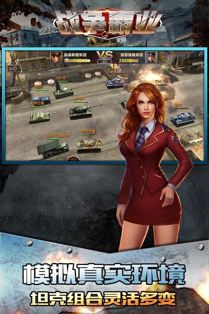 战争霸业电脑版