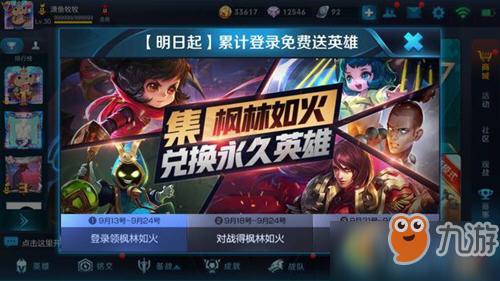王者荣耀正式服活动攻略 新活动玩法分享