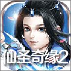 仙圣奇缘2