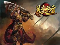 《暴走传奇》皇城PK!等你来战!