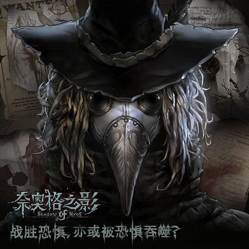 《多宝分分彩官方入口,奈奥格之影》6月19日首测