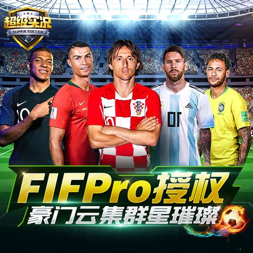 巨星集结 全新即时操控足球竞技手游《超级实况》
