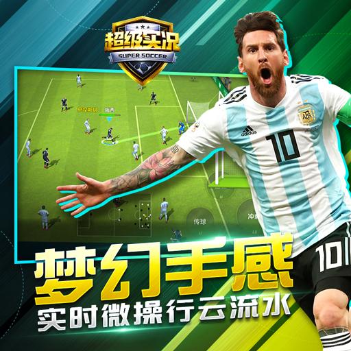 《超级实况》革新足球操控模式 完美执行战术意图