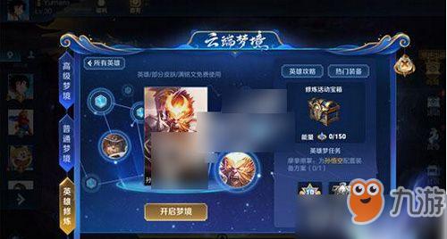 《王者荣耀》英雄修炼攻略 英雄修炼怎么玩