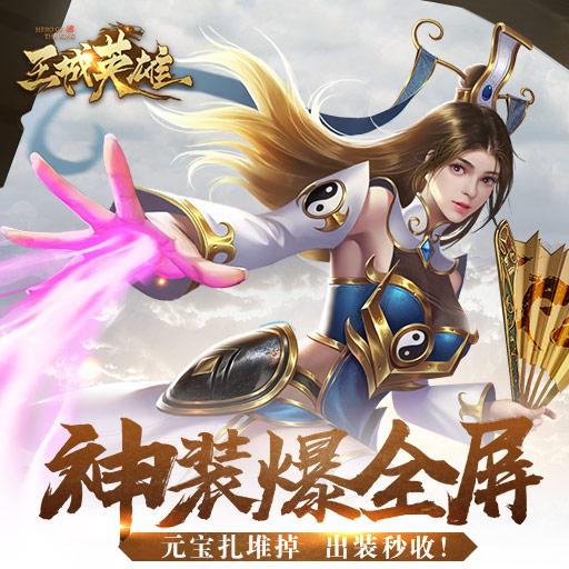 《王城英雄》幻翼功能介绍