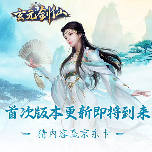 《玄元剑仙》首次版本更新将到来 猜内容赢京东卡