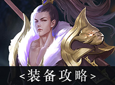 《烈焰飞雪》神兵介绍