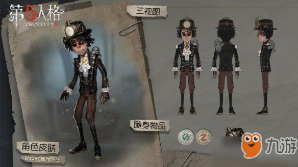 第五人格勘探员鼹鼠先生皮肤欣赏 勘探员新时装鼹鼠先生好看吗