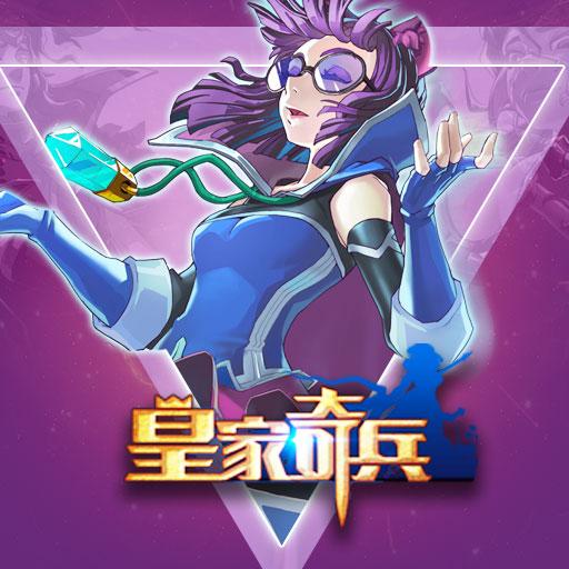 6.10全網首發《皇家奇兵》換裝奇幻卡牌來襲