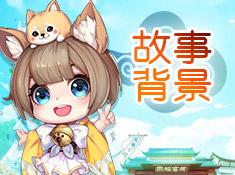 《剑仙江湖》故事背景
