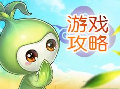 《剑仙江湖》游戏攻略