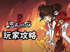 《52北京pk10开奖记录,忍者必须死3》玩家攻略专题