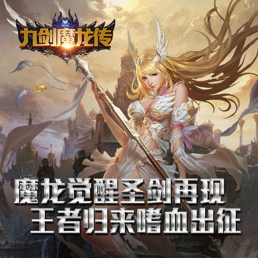 《九剑魔龙传》自由战斗激爽对决