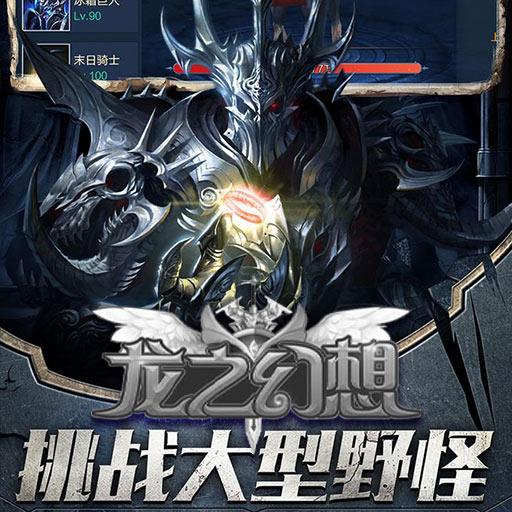 《龙之幻想》雇佣兵系统