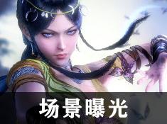 游戏场景预告大发送《仙剑炼妖录》