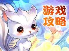 大发快三登录网站,《剑仙江湖》游戏攻略