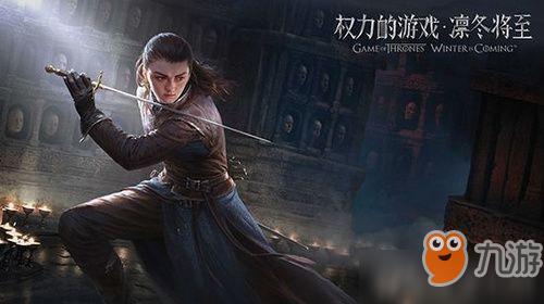 《权力的游戏》手游福利板块中限时绝版城堡外观的名称是 每日一题