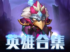 《幻龍戰記》英雄介紹