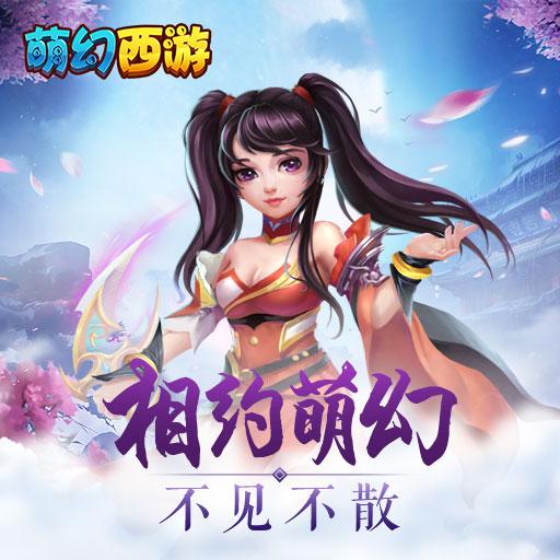 《萌幻西游》7月19日新服开启公告