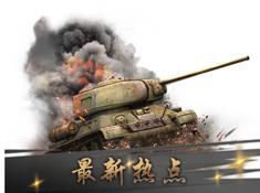 不容错过《装甲荣耀》8月30日震撼首发